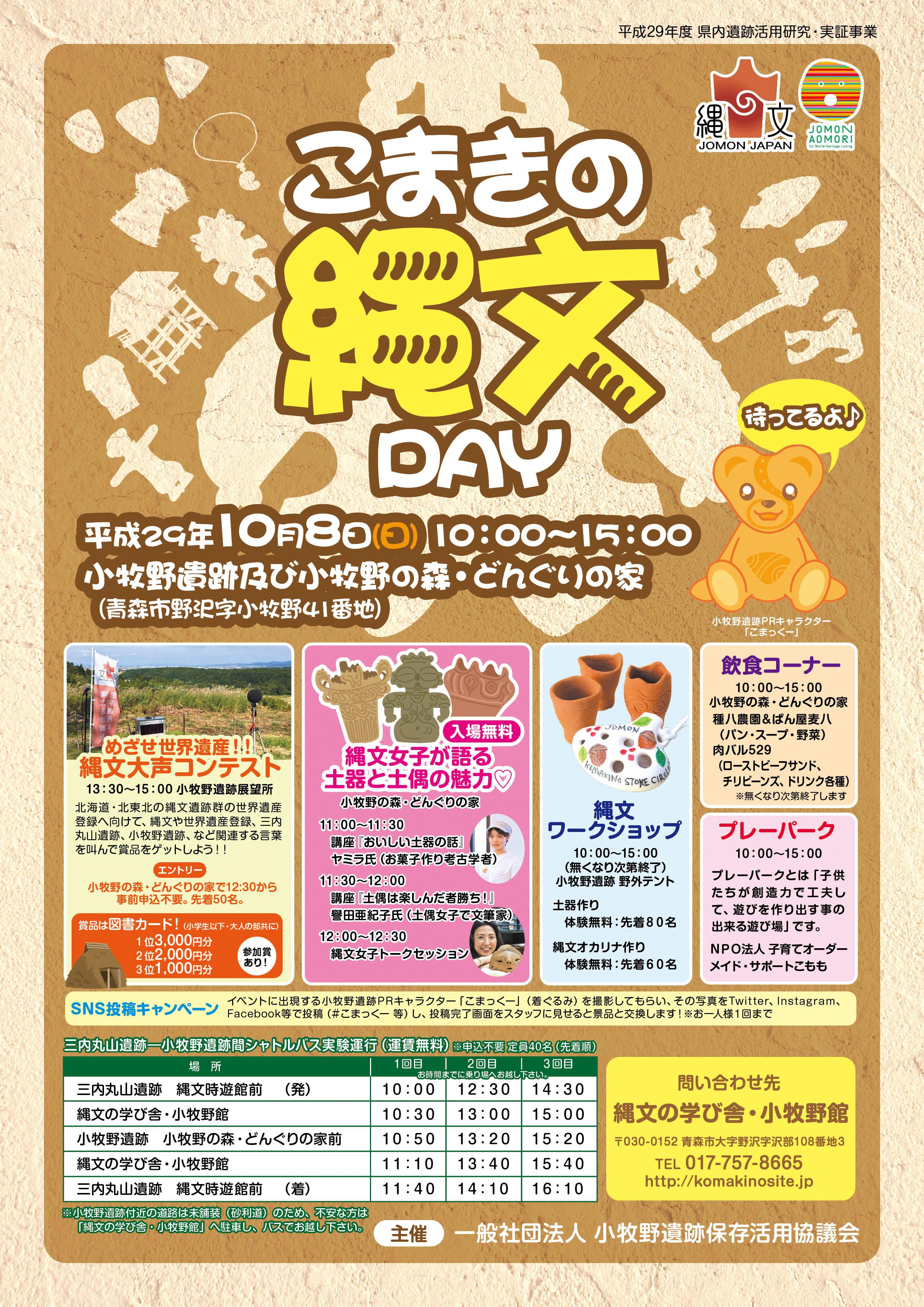 【青森市】こまきの縄文DAY