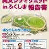 【縄文協】平成28年 度縄文サミットinふくしま 報告書